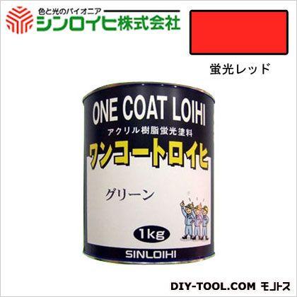 付与 シンロイヒ ワンコートロイヒ油性蛍光塗料 お買い得品 1kg 蛍光レッド