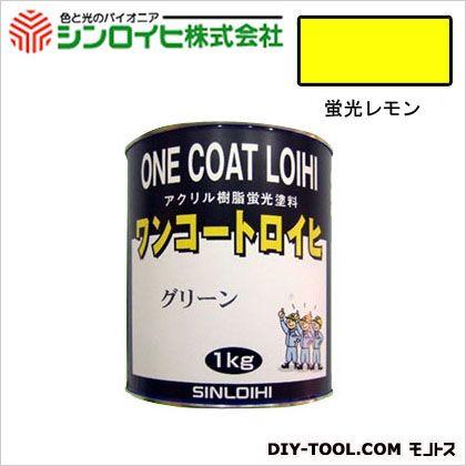 新色 シンロイヒ ワンコートロイヒ 売り込み 1kg 蛍光レモン