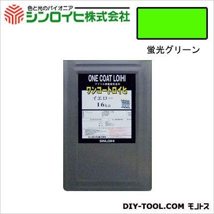シンロイヒ ワンコートロイヒ油性蛍光塗料 蛍光グリーン 16kg