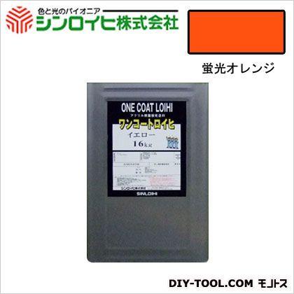 シンロイヒ ワンコートロイヒ 蛍光オレンジ 16kg