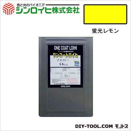 シンロイヒ ワンコートロイヒ油性蛍光塗料 蛍光レモン 16kg