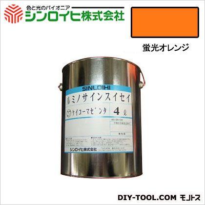 シンロイヒ ルミノサインスイセイ 水性蛍光塗料 蛍光オレンジ 4L