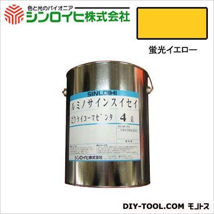 シンロイヒ ルミノサインスイセイ 水性蛍光塗料 蛍光イエロー 4L