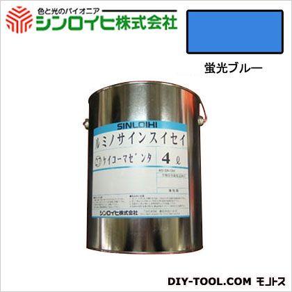 シンロイヒ ルミノサインスイセイ 水性蛍光塗料 蛍光ブルー 4L