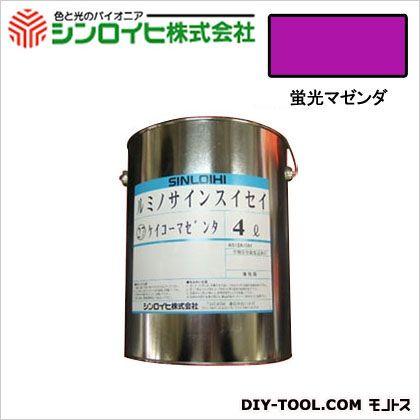 シンロイヒ ルミノサインスイセイ 水性蛍光塗料 蛍光マゼンダ 4L