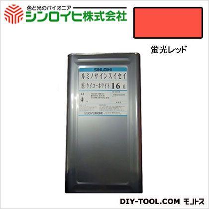 シンロイヒ ルミノサインスイセイ 水性蛍光塗料 蛍光レッド 16L