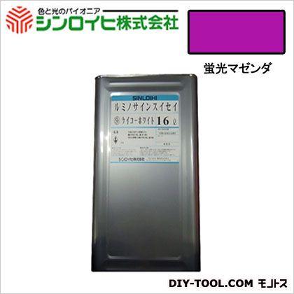 シンロイヒ ルミノサインスイセイ 水性蛍光塗料 蛍光マゼンダ 16L