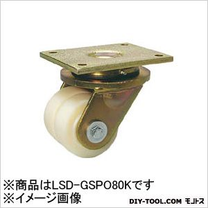 シシク 低床重荷重用双輪キャスター 自在 80径 (×1個)  LSDGSPO80K