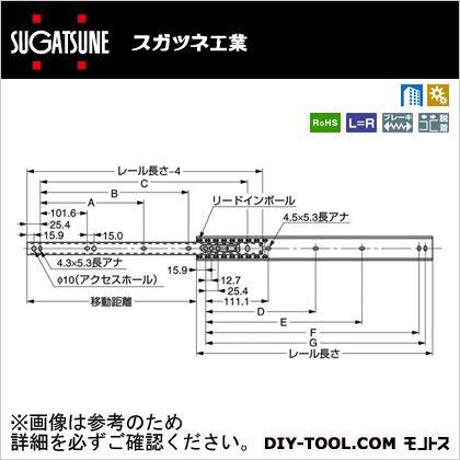 スガツネ(LAMP) スライドレール   3506G-12