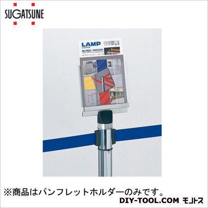 スガツネ(LAMP) ベルトリールパーティションパンフレットホルダー  AP-BRP17LCL