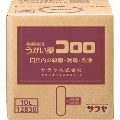サラヤ うがい薬コロロ 10L (1個) (12830)