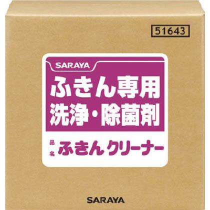 サラヤ サラヤ ふきん専用洗浄・除菌剤 ふきんクリーナー 20kg 51643 1個  51643 1 個