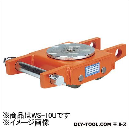 チル ローラースモール型 能力10トン  WS10U