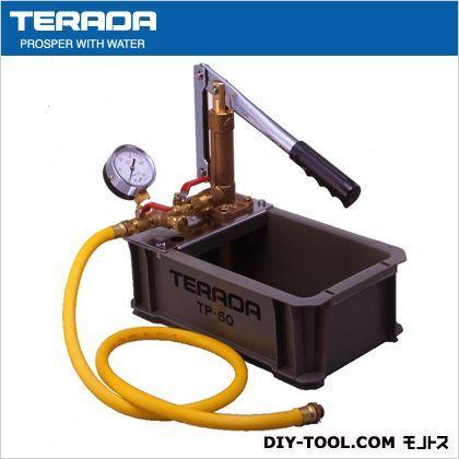 寺田ポンプ 水圧テストポンプ 手動式 (TP-50)