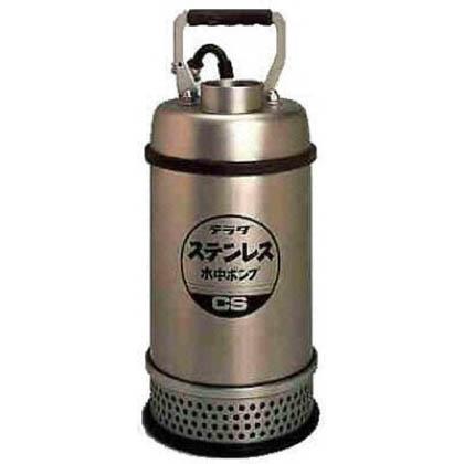 寺田ポンプ ステンレス水中ポンプ (SUS304)60Hz  CS-250 1 台