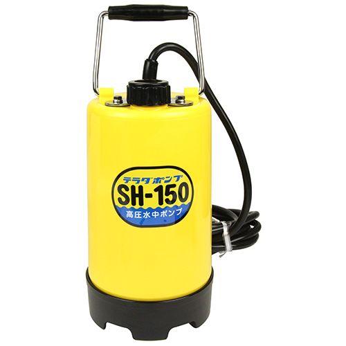 寺田ポンプ 高圧水中ポンプ (SH-150 60Hz)