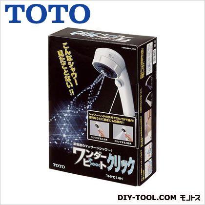 TOTO ハンドシャワー(マッサージ・クリック)  THYC14H