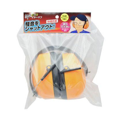 斬丸 イヤーマフ H190×W180×D90(mm)