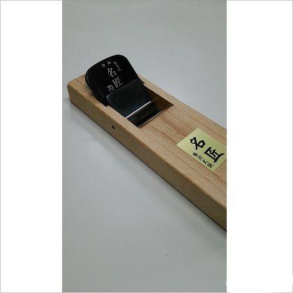 名匠 替刃式鉋 本体 70mm (803206070)