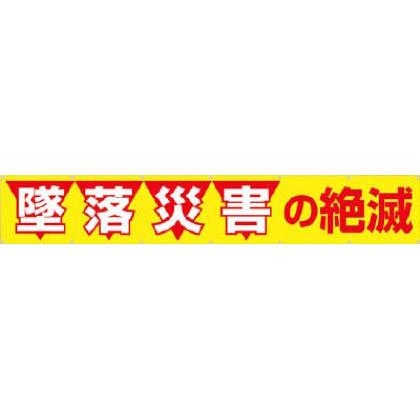 つくし工房 大型横幕 「墜落災害の絶滅」 ヒモ付き 900×5400mm (690) 1枚
