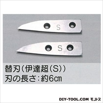東北エスパル 伊達 超 Sタイプ 替刃  TE-A1S-K