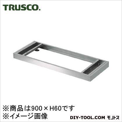 ※法人専用品※トラスコ(TRUSCO) ステンレス保管庫(D500)ベース900XH60アジャスター