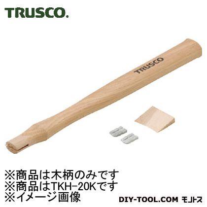 トラスコ TRUSCO 片手ハンマーTKH-20用木柄楔付 413 驚きの価格が実現 x mm 45 72 TKH-20K 今季も再入荷