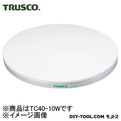 トラスコ 回転台100kgタイプ(ポリ化粧天板) 外形400mm TC4010W