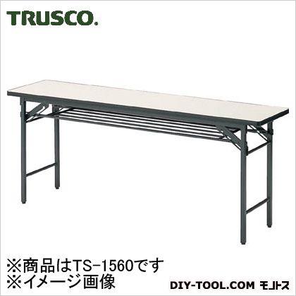 トラスコ 会議用テーブル棚付折り畳み式 アイボリー 1500×600×700 (TS1560)