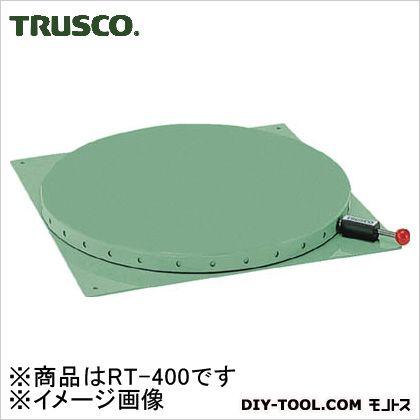トラスコ 回転台丸型テーブル鉄板 φ400 耐荷重300kg RT400