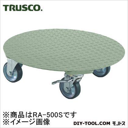 トラスコ ストッパー付円形台車  RA500S