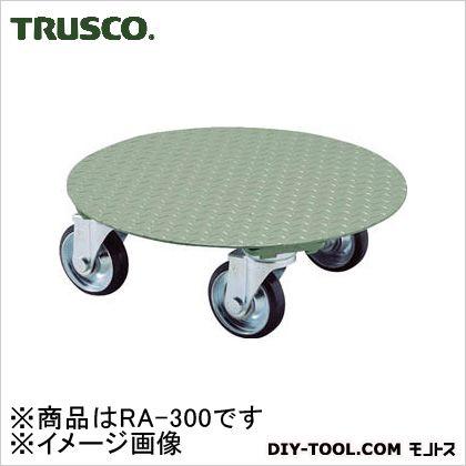 トラスコ 円形台車平置型 荷重300kg 台寸φ552 RA300