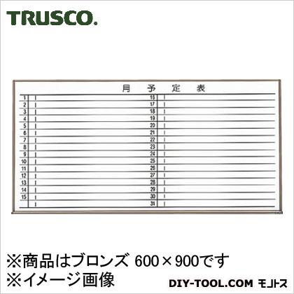 トラスコ スチール製ホワイトボード(月予定表・横書き) ブロンズ 600×900 WGL622S(WGL-622S