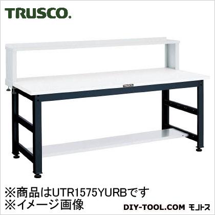 トラスコ クリエイティブ作業台リノ天板 上棚付 1500×750 UTR1575YURB