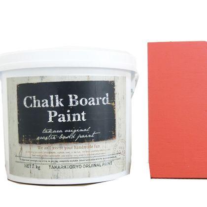 タカラ塗料 チョークボードペイント チェリーブロサム 2Kg