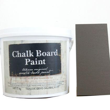 タカラ塗料 チョークボードペイント ビターチョコレート 2Kg