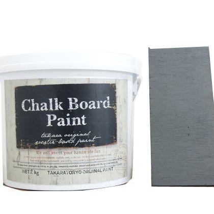 タカラ塗料 チョークボードペイント セサミプディング 2Kg