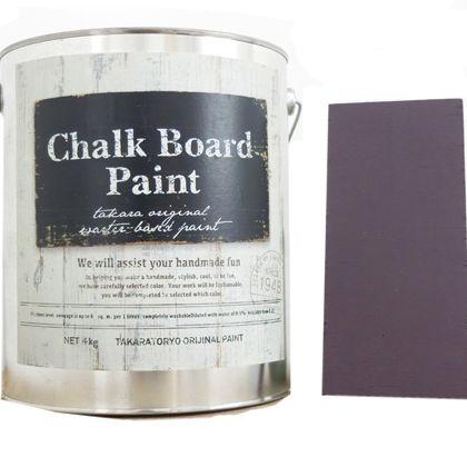 タカラ塗料 チョークボードペイント パープルスイートポテト 4kg