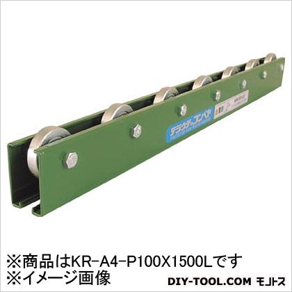寺内製作所 削り出しスチール製ホイールコンベヤ  KRA4P100X1500L