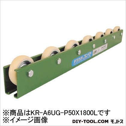 寺内製作所 ウレタンゴムライニングスチール製ホイールコンベヤ  KRA6UGP50X1800L