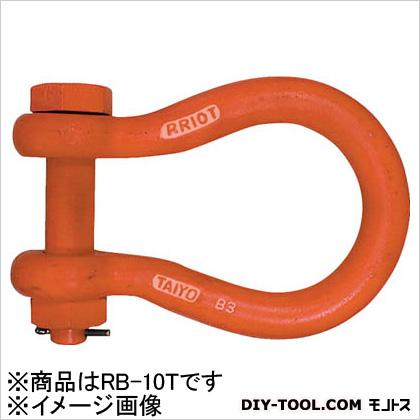 大洋製器工業 軽量シャックル バウ・ボルトナット 10t (×1個)  RB10T