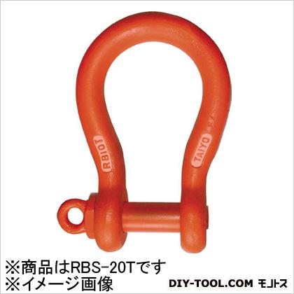 大洋製器工業 軽量捻込シャックル バウ 20t (×1個)  RBS20T