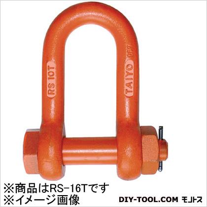 大洋製器工業 軽量シャックル ストレート・ボルトナット 16t (×1個) (RS16T)