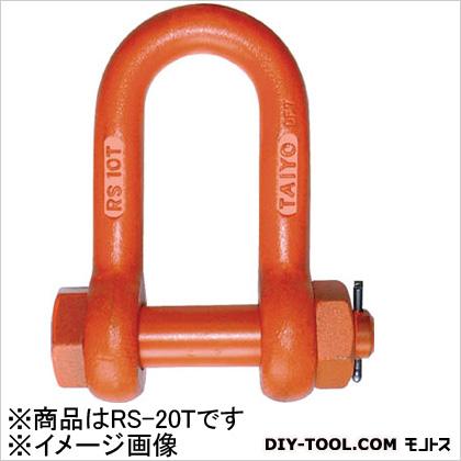 大洋製器工業 軽量シャックル ストレート・ボルトナット 20t (×1個) (RS20T)