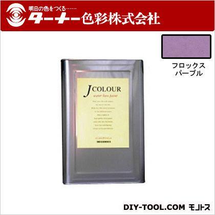ターナー色彩 室内/壁紙塗料(水性塗料) Jカラー フロックスパープル 15L JC15BD1A