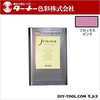 ターナー色彩 室内/壁紙塗料(水性塗料) Jカラー フロックスピンク 15L JC15BD2A