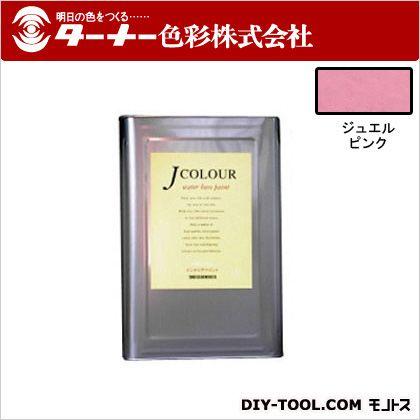 ターナー色彩 室内/壁紙塗料(水性塗料) Jカラー ジュエルピンク 15L JC15BD3A