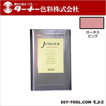 ターナー色彩 室内/壁紙塗料(水性塗料) Jカラー ロータスピンク 15L JC15BD4A