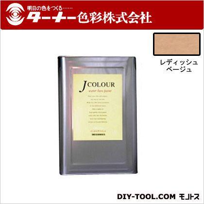 ターナー色彩 室内/壁紙塗料(水性塗料) Jカラー レディッシュベージュ 15L JC15BD2B