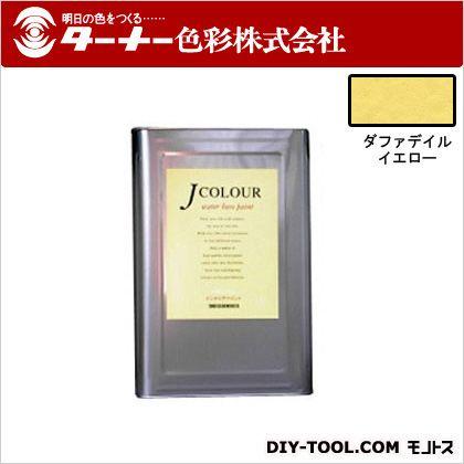 ターナー色彩 室内/壁紙塗料(水性塗料) Jカラー ダファデイルイエロー 15L JC15BD1C